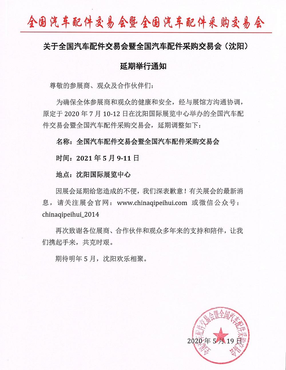 延期通知文件明年5月-1.jpg