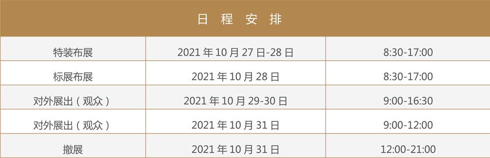 日程安排1.jpg